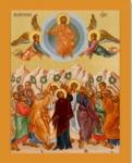 ПР1 Икона печатная Вознесение Господа нашего Иисуса Христа